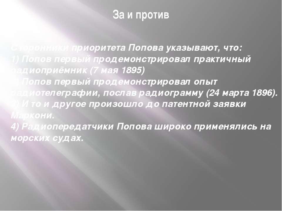 За и против Сторонники приоритета Попова указывают, что: 1) Попов первый прод...
