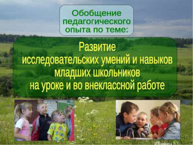 © Kunkova V.V. © Kunkova V.V.