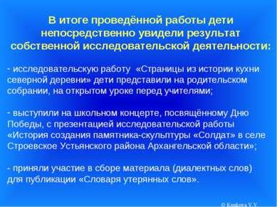 © Kunkova V.V. В итоге проведённой работы дети непосредственно увидели резуль...