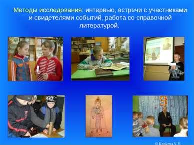 © Kunkova V.V. Методы исследования: интервью, встречи с участниками и свидете...