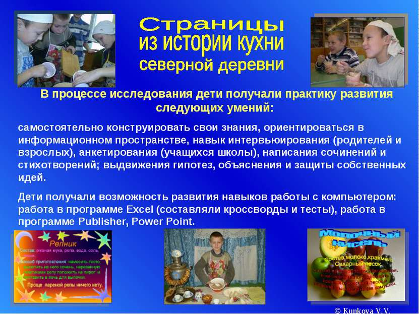 © Kunkova V.V. В процессе исследования дети получали практику развития следую...