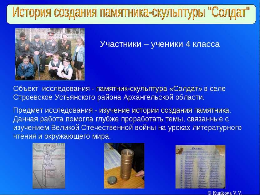 © Kunkova V.V. Объект исследования - памятник-скульптура «Солдат» в селе Стро...