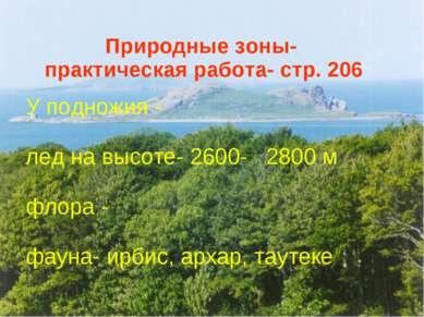Природные зоны- практическая работа- стр. 206 У подножия - лед на высоте- 260...