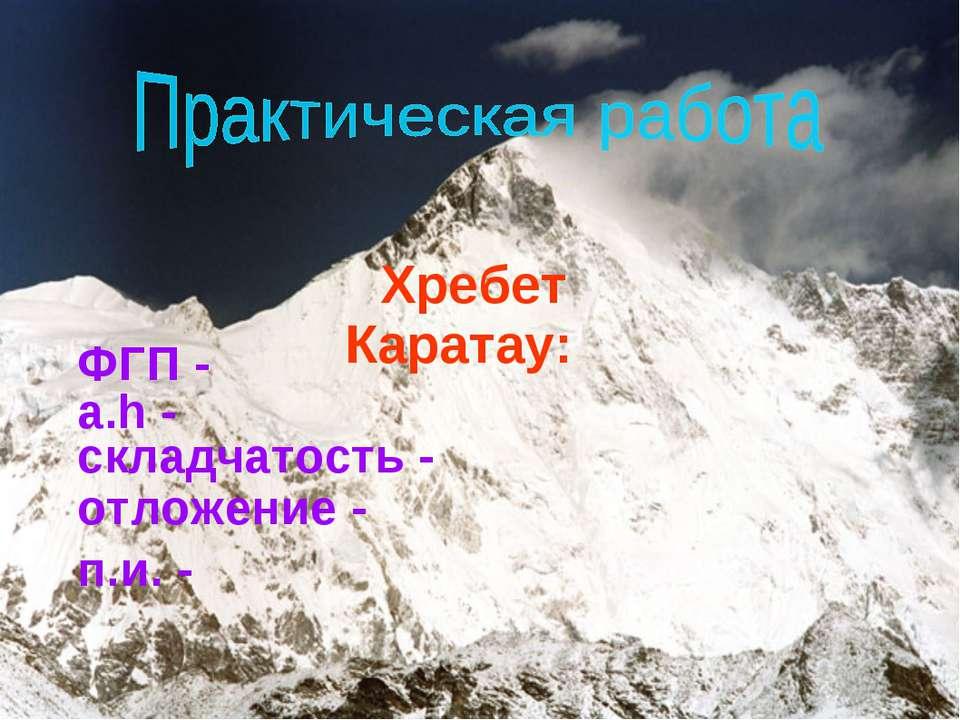 Хребет Каратау: