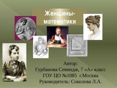 Женщины-математики Автор: Гурбанова Севиндж, 7 «А» класс ГОУ ЦО №1085 г.Москв...