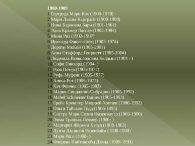 1900-1909 Гертруда Мэри Кох (1900-1978) Мари Люсия Картрайт (1900-1998) Нина ...