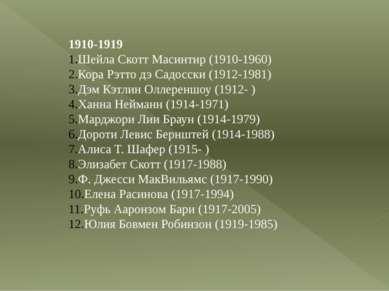 1910-1919 Шейла Скотт Масинтир (1910-1960) Кора Рэтто дэ Садосски (1912-1981)...
