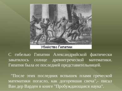 С гибелью Гипатии Александрийской фактически закатилось солнце древнегреческо...