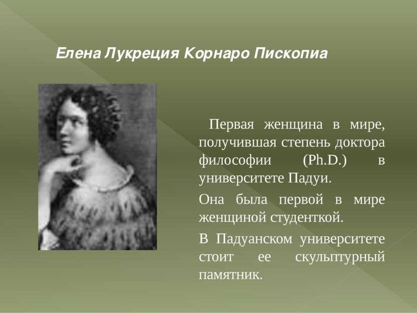 Елена Лукреция Корнаро Пископиа Первая женщина в мире, получившая степень док...