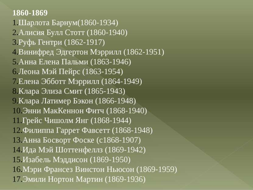 1860-1869 Шарлота Барнум(1860-1934) Алисия Булл Стотт (1860-1940) Руфь Гентри...