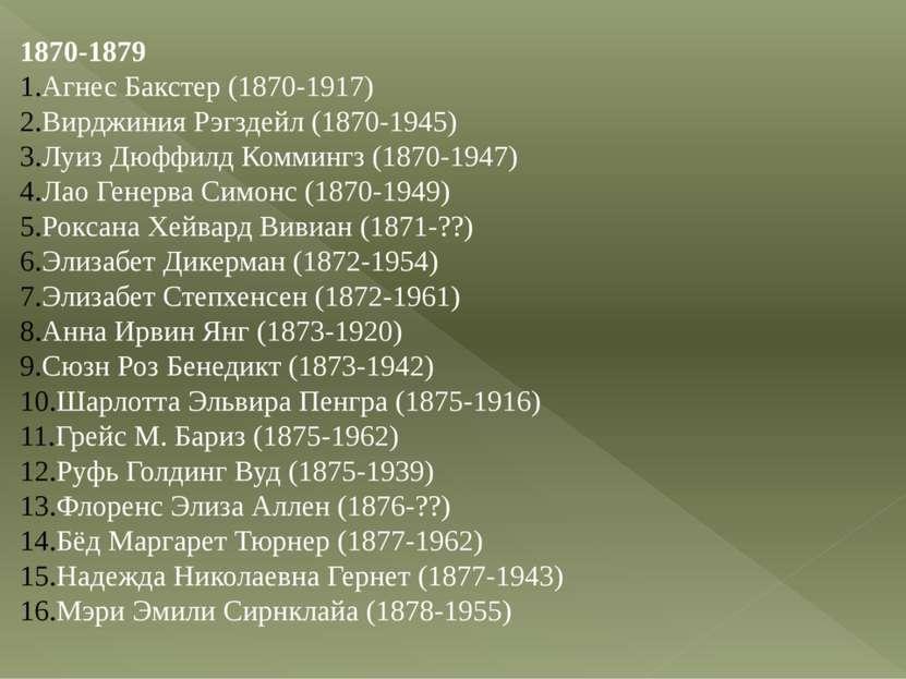 1870-1879 Агнес Бакстер (1870-1917) Вирджиния Рэгздейл (1870-1945) Луиз Дюффи...