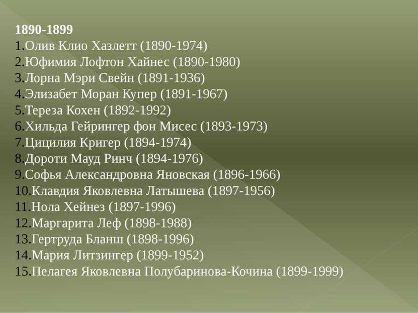 1890-1899 Олив Клио Хазлетт (1890-1974) Юфимия Лофтон Хайнес (1890-1980) Лорн...