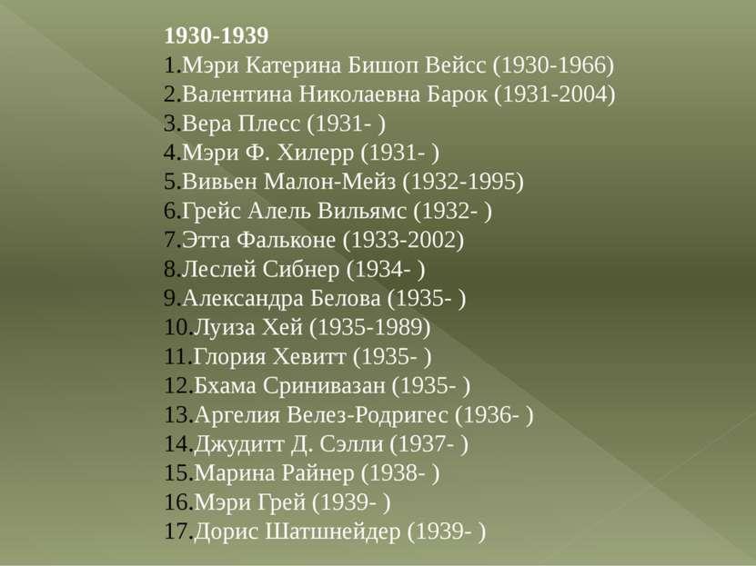 1930-1939 Мэри Катерина Бишоп Вейсс (1930-1966) Валентина Николаевна Барок (1...
