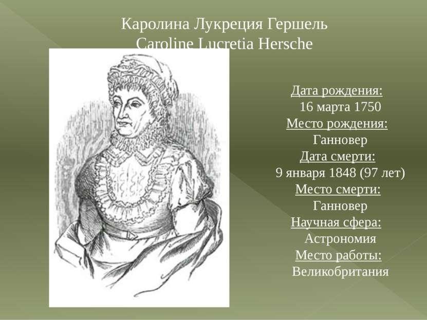Каролина Лукреция Гершель Caroline Lucretia Hersche Дата рождения: 16 марта 1...