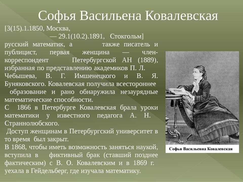 Софья Васильена Ковалевская [3(15).1.1850, Москва, — 29.1(10.2).1891, Стокгол...