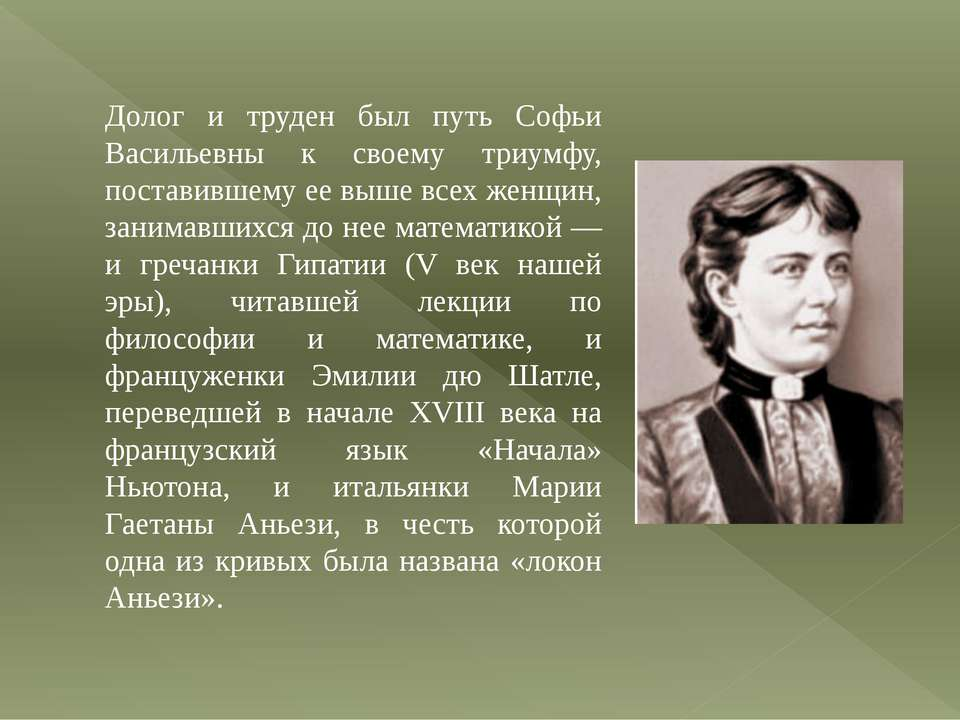 Долог и труден был путь Софьи Васильевны к своему триумфу, поставившему ее вы...