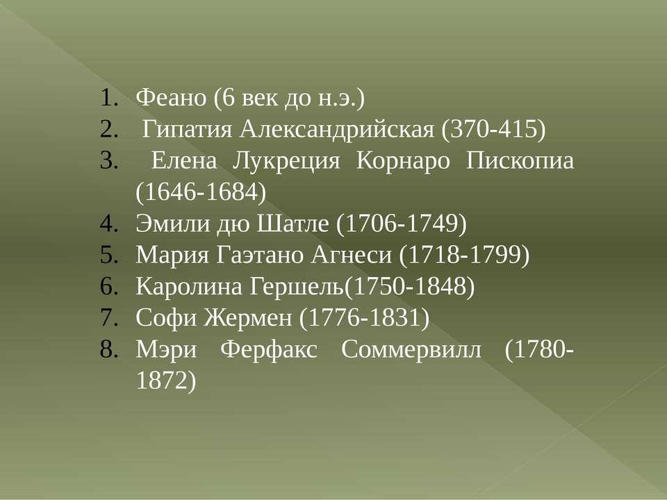 Феано (6 век до н.э.) Гипатия Александрийская (370-415) Елена Лукреция Корнар...