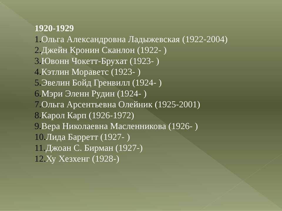 1920-1929 Ольга Александровна Ладыжевская (1922-2004) Джейн Кронин Сканлон (1...