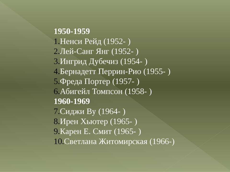 1950-1959 Ненси Рейд (1952- ) Лей-Санг Янг (1952- ) Ингрид Дубечиз (1954- ) Б...
