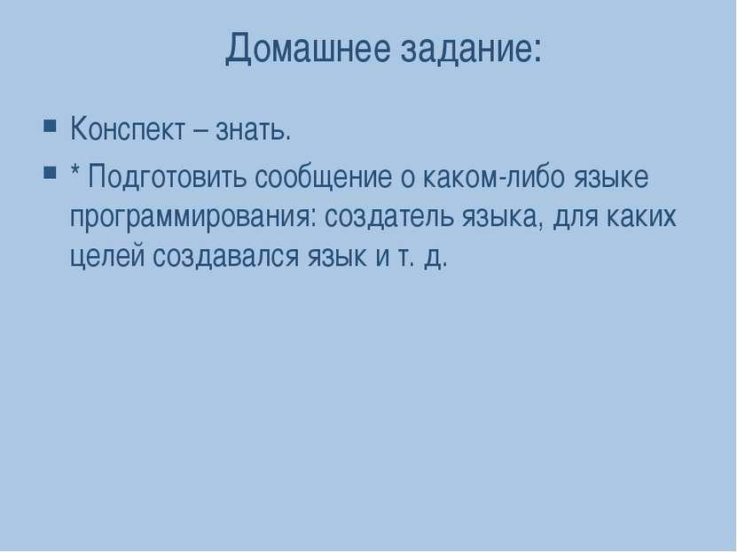 Домашнее задание: Конспект – знать. * Подготовить сообщение о каком-либо язык...