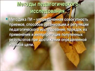 Методы педагогического исследования Методика ПИ – упорядоченная совокупность ...
