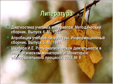 Литература Диагностика учебных материалов. Методический сборник. Выпуск 6. М....