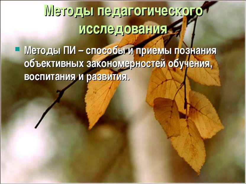 Методы педагогического исследования Методы ПИ – способы и приемы познания объ...