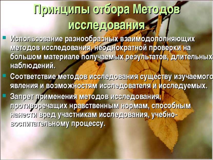 Принципы отбора Методов исследования Использование разнообразных взаимодополн...
