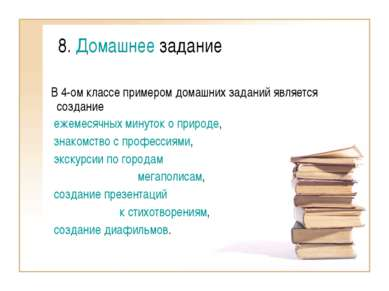 8. Домашнее задание В 4-ом классе примером домашних заданий является создание...