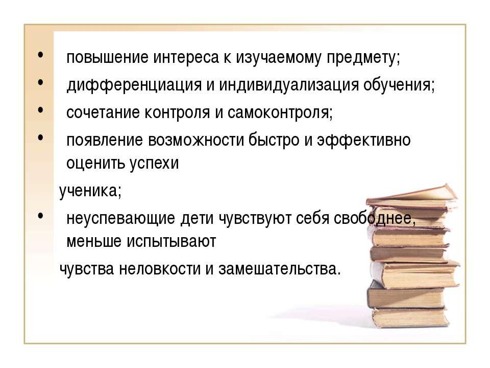 повышение интереса к изучаемому предмету; дифференциация и индивидуализация о...