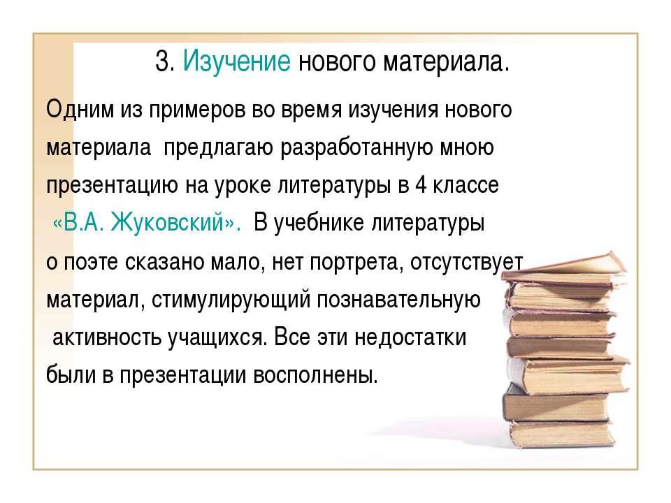 3. Изучение нового материала. Одним из примеров во время изучения нового мате...