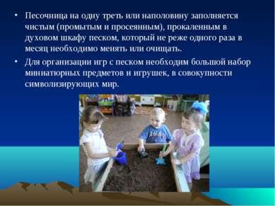 Песочница на одну треть или наполовину заполняется чистым (промытым и просеян...