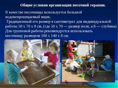 Общие условия организации песочной терапии. В качестве песочницы используется...