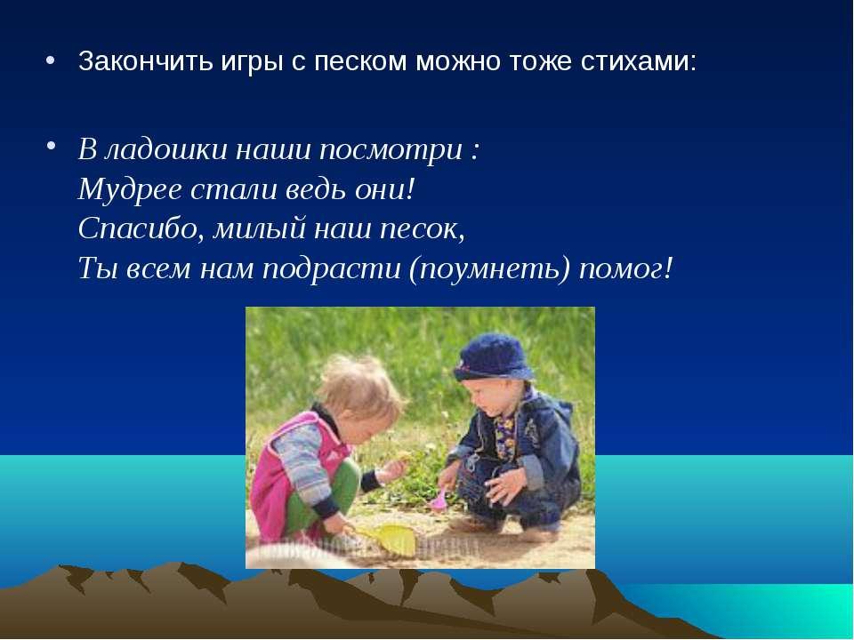 Закончить игры с песком можно тоже стихами: В ладошки наши посмотри : Мудрее ...