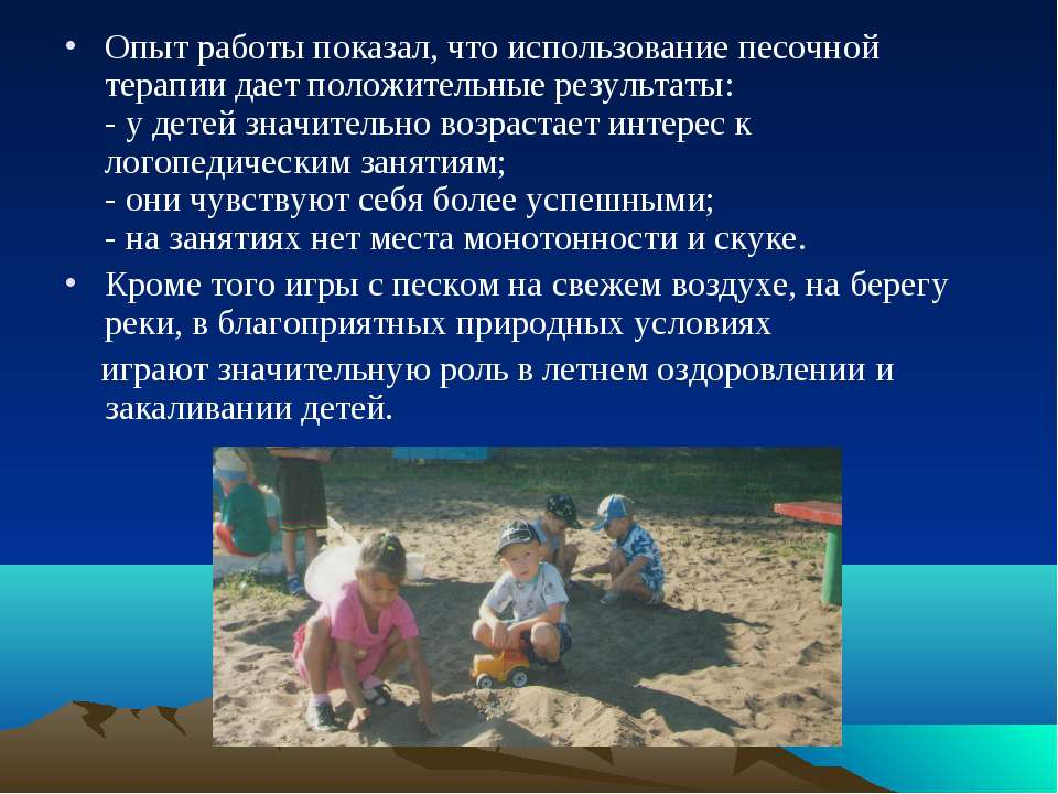 Опыт работы показал, что использование песочной терапии дает положительные ре...