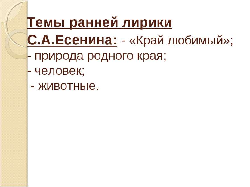 Темы ранней лирики С.А.Есенина: - «Край любимый»; - природа родного края; - ч...