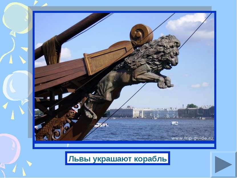 Львы украшают корабль