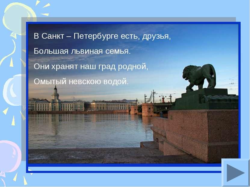 В Санкт – Петербурге есть, друзья, Большая львиная семья. Они хранят наш град...