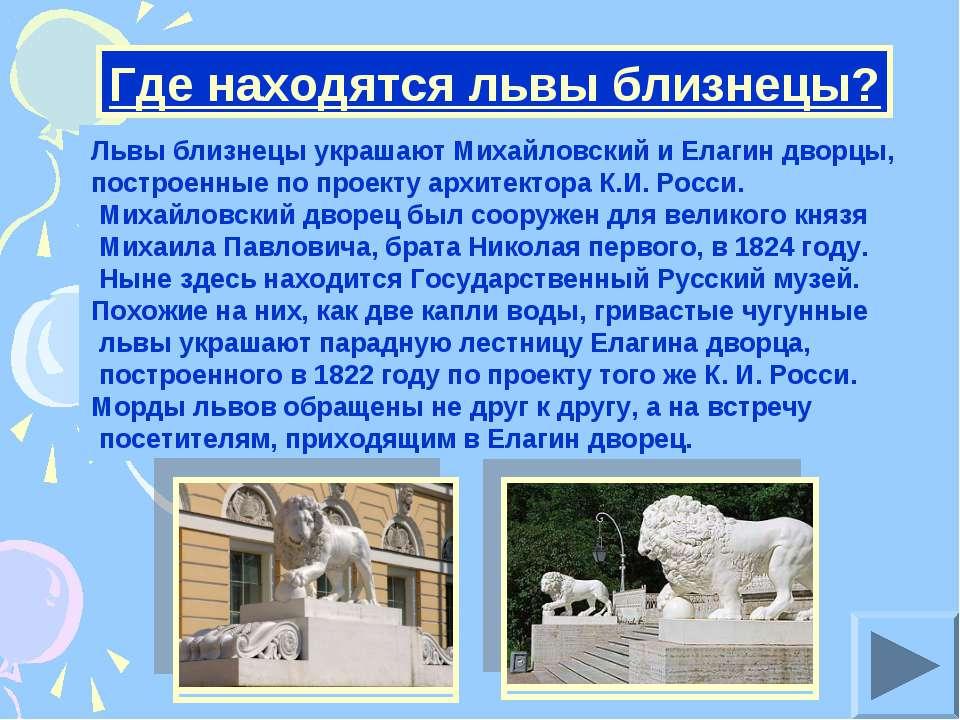 Где находятся львы близнецы? Львы близнецы украшают Михайловский и Елагин дво...