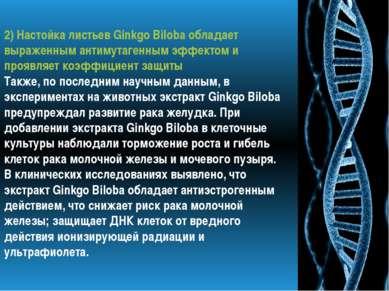 2) Настойка листьев Ginkgo Biloba обладает выраженным антимутагенным эффектом...