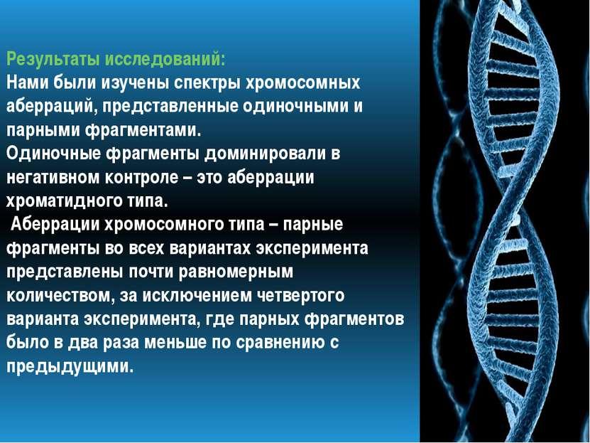 Результаты исследований: Нами были изучены спектры хромосомных аберраций, пре...