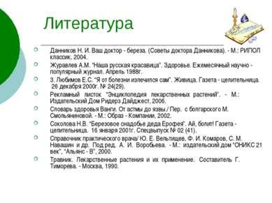 Литература Данников Н. И. Ваш доктор - береза. (Советы доктора Данникова). - ...