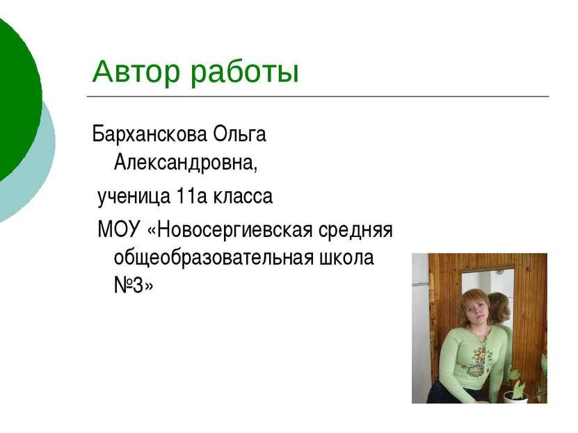 Автор работы Барханскова Ольга Александровна, ученица 11а класса МОУ «Новосер...