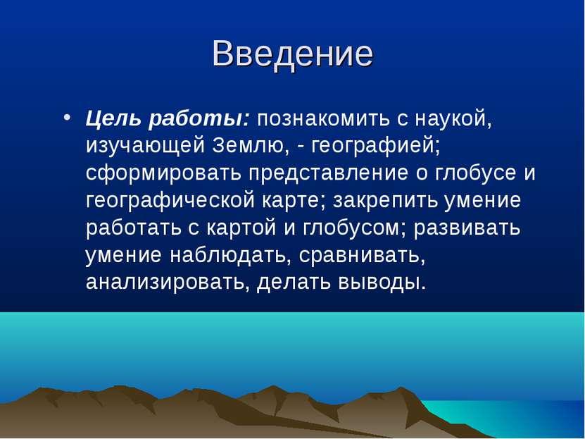 Введение Цель работы: познакомить с наукой, изучающей Землю, - географией; сф...