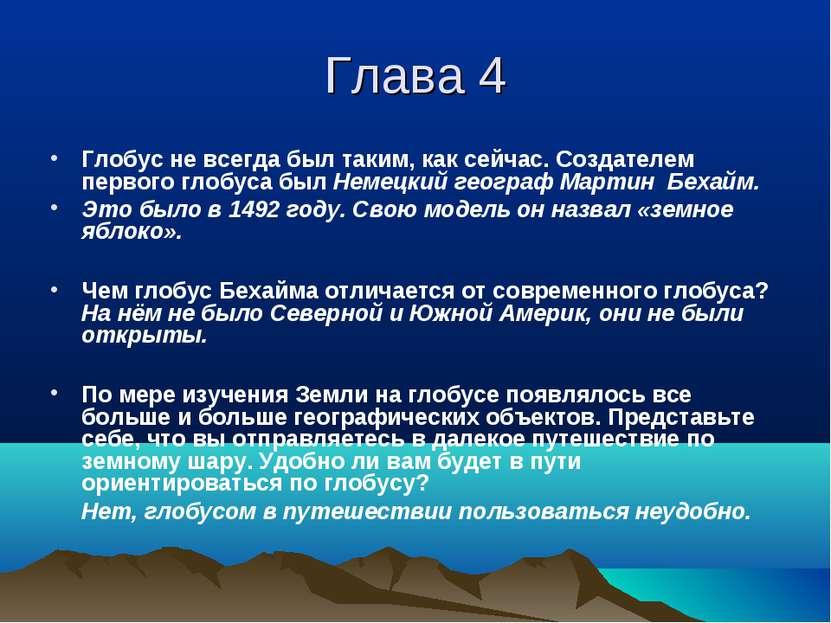 Глава 4 Глобус не всегда был таким, как сейчас. Создателем первого глобуса бы...