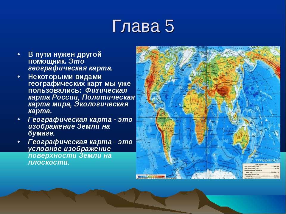 Глава 5 В пути нужен другой помощник. Это географическая карта. Некоторыми ви...