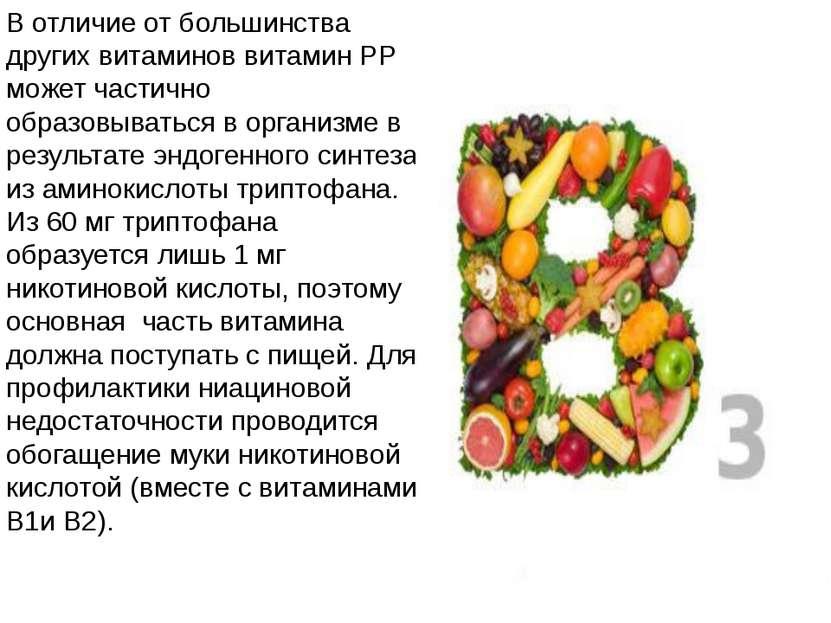 В отличие от большинства других витаминов витамин PP может частично образовыв...