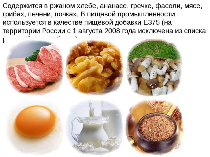 Содержится в ржаном хлебе, ананасе, гречке, фасоли, мясе, грибах, печени, поч...