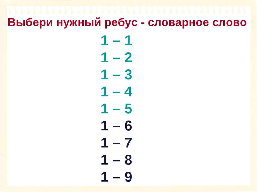 Словарные слова 1-4 класс ребусы