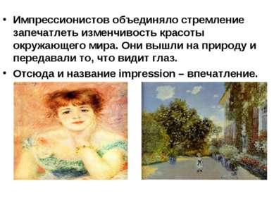 Импрессионистов объединяло стремление запечатлеть изменчивость красоты окружа...